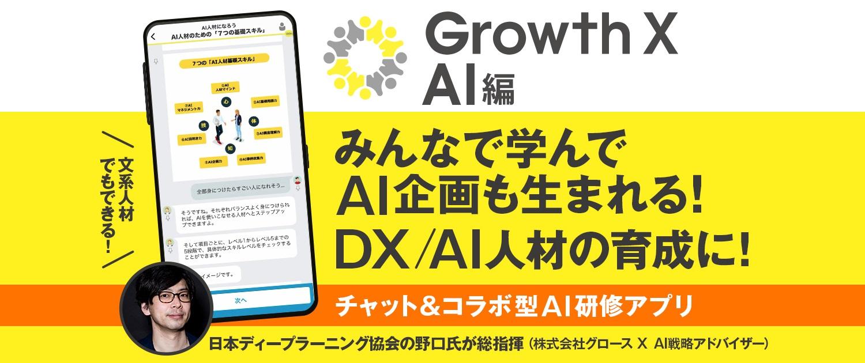 グロース X AI編