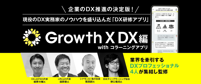 グロース X DX編・コラーニングアプリ